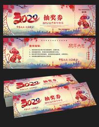 2020新年晚会抽奖券鼠年年会入场券设计