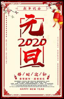 2020元旦海报设计