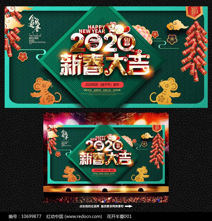 创意2020鼠年海报设计图片