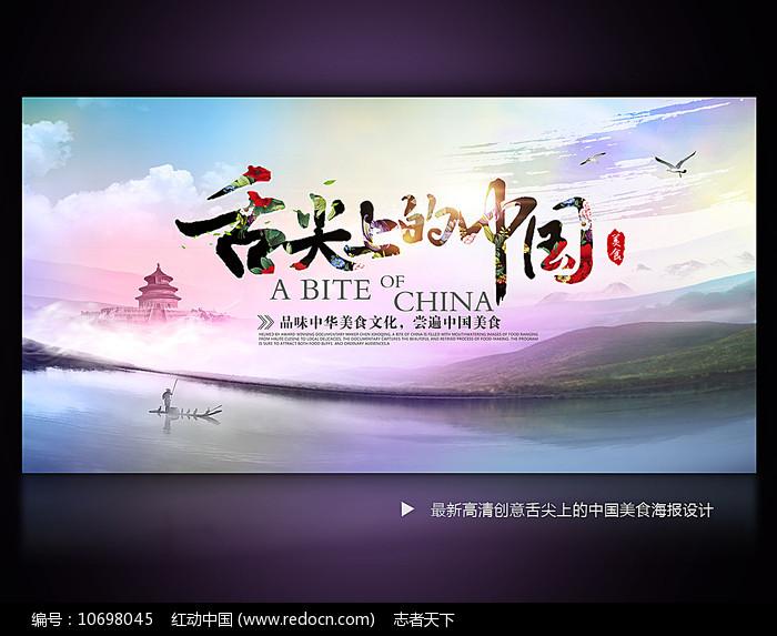 创意舌尖上的中国美食海报设计图片