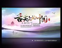 创意舌尖上的中国美食海报设计