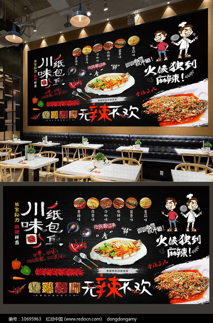 川渝纸包鱼背景墙图片