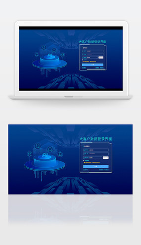 大客户数据蓝色登录入口 PSD