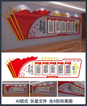 党员活动中心文化墙设计