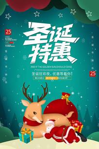 大气简洁圣诞节促销海报设计
