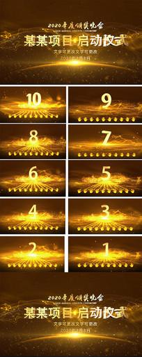 大气金色项目晚会启动仪式片头AE模板