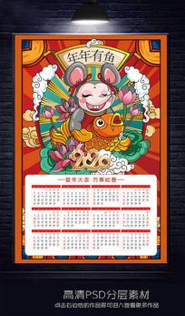 大气吉祥中国年鼠年挂历