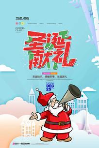 大气时尚圣诞节促销海报设计