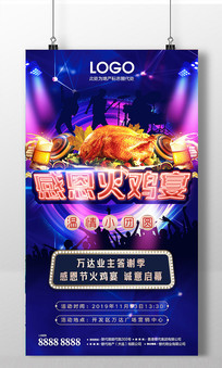 房地产感恩节火鸡宴宣传海报