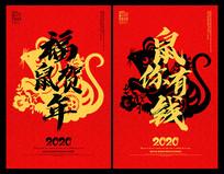 福鼠贺年2020鼠年海报