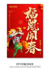 福鼠闹春鼠年春节海报