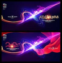 炫光2020年会舞台背景设计