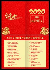 红色2020鼠年联欢晚会节目单