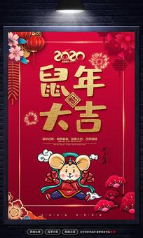 红色大气2020鼠年大吉海报设计