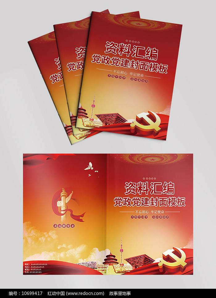 红色大气党建画册封面工作总结封面图片