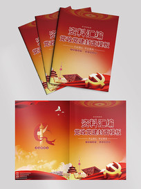 红色大气党建画册封面工作总结封面
