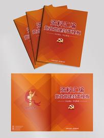 红色大气简约党建画册封面工作总结封面