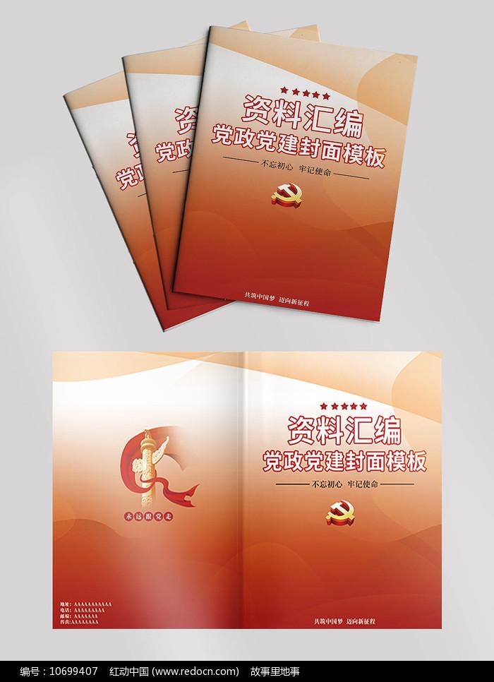 红色大气简约党政党建画册封面设计图片