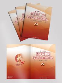 红色大气简约党政党建画册封面设计