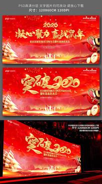 红色大气赢战鼠年企业年会海报设计