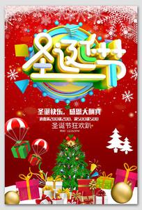 红色圣诞节时尚促销海报