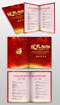 华丽绽放2020鼠年春节联欢晚会节目单