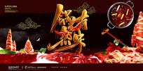简洁大气火锅烤肉美食餐饮海报