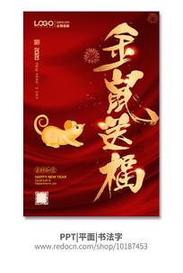 金鼠送福春节海报