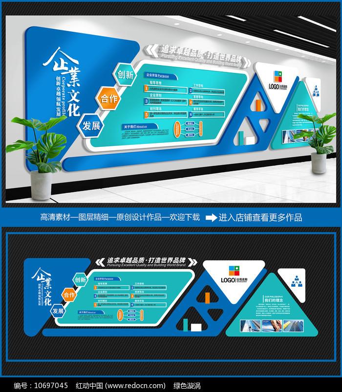 蓝色大气企业文化墙展板图片