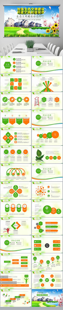 绿色城市规划城市建设环保公益PPT