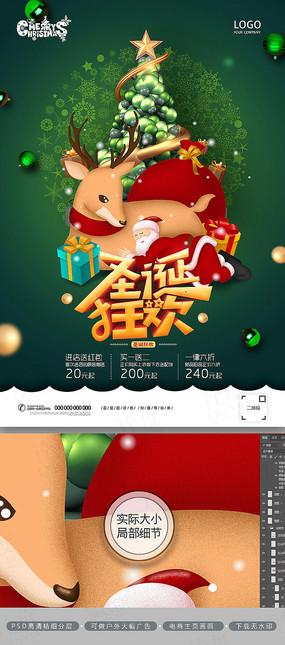 绿色圣诞狂欢促销海报