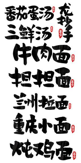 美食面食菜谱艺术字
