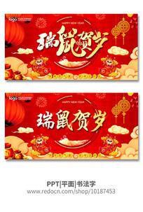 瑞鼠贺岁新年春节展板背景