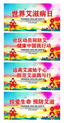 世界艾滋病日宣传标语