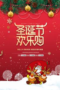 时尚创意圣诞节促销海报设计