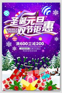 时尚圣诞节元旦商场海报