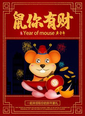 手绘新年骑着红包的老鼠海报