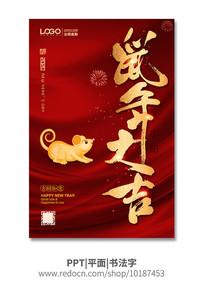 鼠年大吉红色春节海报