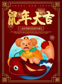 鼠年手绘卡通插画海报