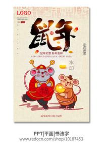 鼠年送福春节海报