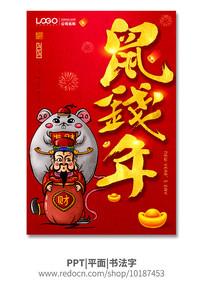 鼠钱年鼠年春节海报
