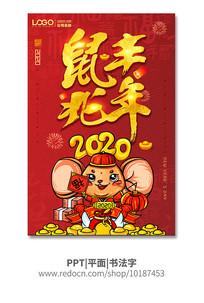 鼠兆丰年鼠年春节海报