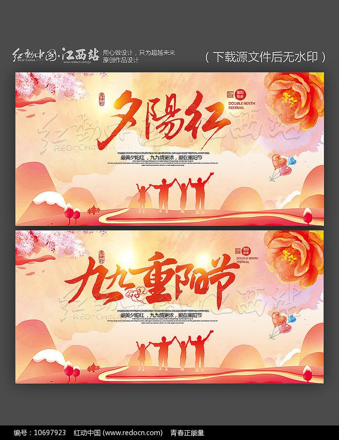 唯美夕阳红重阳节宣传展板图片