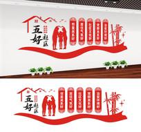 五好社区文化墙宣传展板设计