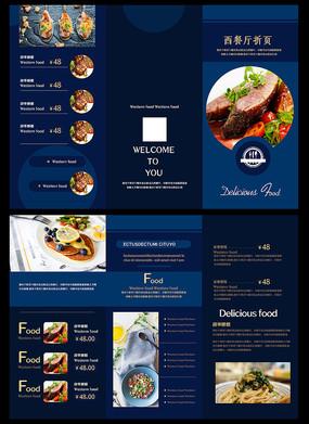 西餐厅菜单三折页