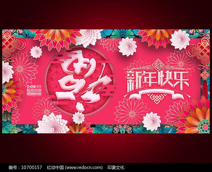 新年快乐2020鼠年春节海报设计图片