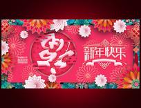 新年快乐2020鼠年春节海报设计