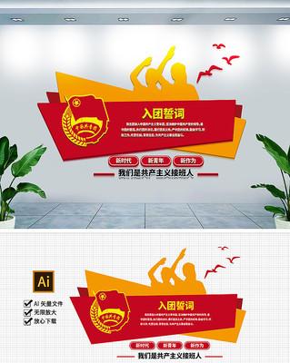 学校党组织共青团誓词活动室文化形象墙