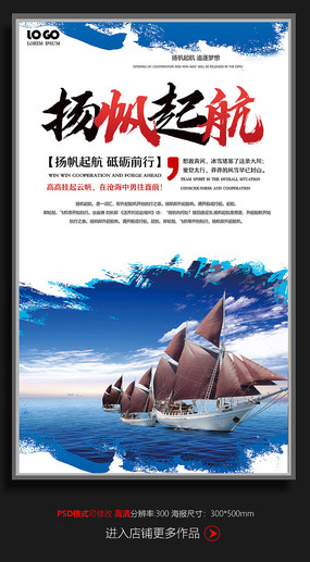 扬帆起航大气企业文化海报