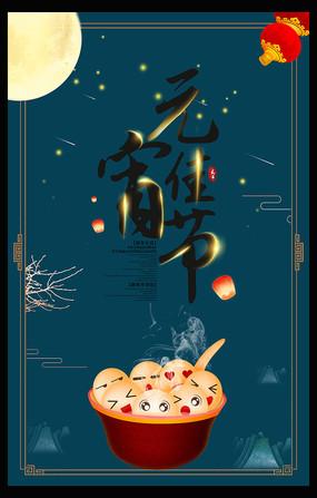 正月十五元宵节快乐海报